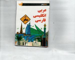 عربی انگلیسی فارسی در سفر