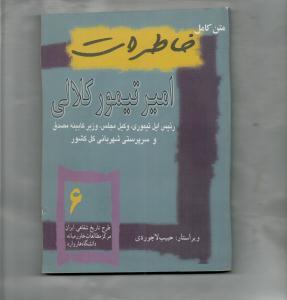 متن کامل خاطرات امیر تیمور کلالی