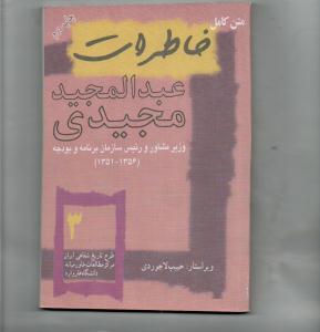 متن کامل خاطرات عبدالمجید مجیدی