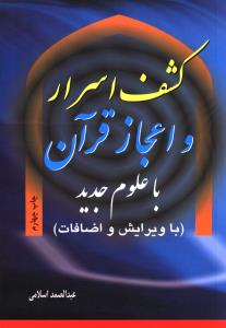 کشف اسرار و اعجاز قرآن با علوم جدید (باویرایش و اضافات)