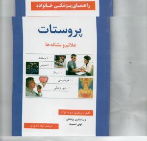 پروستات علائم و نشانه ها (راهنمای پزشکی خانواده)