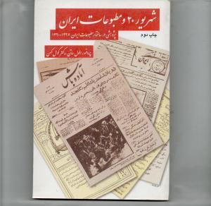 شهریور 20 و مطبوعات ایران پژوهشی در ساختار مطبوعات ایران1320-1326