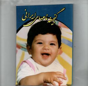 گنجینه نامهای ایرانی