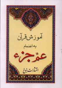 آموزش قرآن به انضمام عم جزء