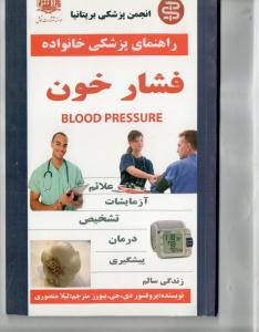 راهنمای پزشکی خانواده فشار خون