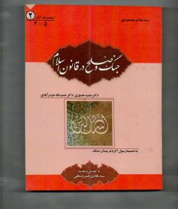 جنگ و صلح در قانون اسلام