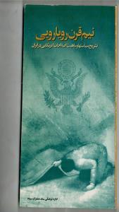 نیم قرن رویارویی(تشریح سیاستها و ماهیت اصلاحات آمریکایی در ایران)