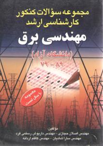 مجموعه سوالات کنکور کارشناسی ارشد مهندسی برق (دانشگاه آزاد)79-89