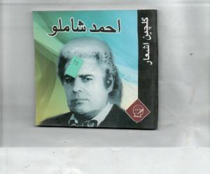 گلچین اشعار احمدشاملو
