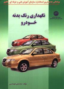 نگهداری رنگ بدنه خودرو