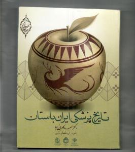 تاریخ پزشکی ایران باستان