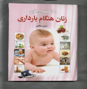 دانستنی های زنان هنگام بارداری