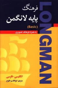 فرهنگ پایه لانگمن (BASIC) به همراه فرهنگ تصویری