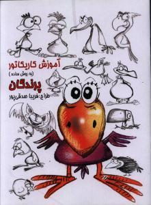آموزش کاریکاتور (به روش ساده) پرندگان