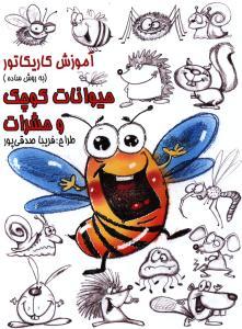 آموزش کاریکاتور (به روش ساده) حیوانات کوچک و حشرات