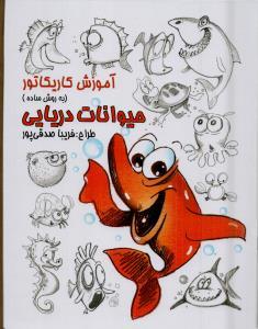 آموزش کاریکاتور (به روش ساده) حیوانات دریایی