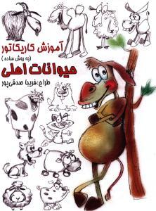 آموزش کاریکاتور (به روش ساده) حیوانات اهلی