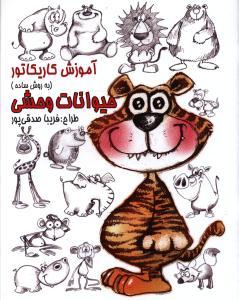 آموزش کاریکاتور (به روش ساده) حیوانات وحشی