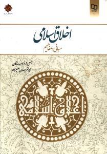 اخلاق اسلامی (مبانی و مفاهیم)