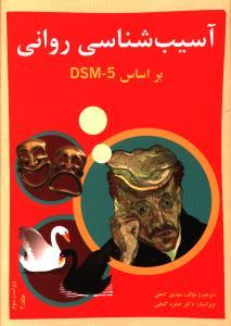 آسیب شناسی روانی بر اساس DSM-5 جلد دوم
