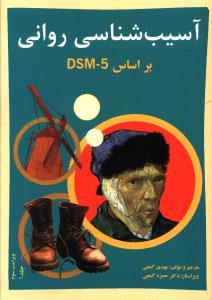 آسیب شناسی روانی بر اساس DSM-5 جلد اول
