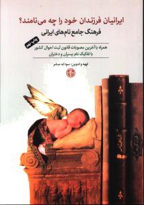 ایرانیان فرزندان خود را چه می نامند؟ فرهنگ جامع نام های ایرانی