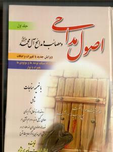 اصول مداحی و مصائب و مدائح آل محمد ج1