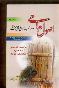 اصول مداحی و مصائب و مدائح آل محمد ج2