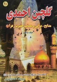 گلچین احمدی ج 10 مدایح، مراثی و مصائب حضرت زهرا