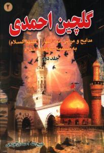 گلچین احمدی ج 2 مدایح و مراثی ائمه اطهار (علیهم السلام) به ضمیمه سوگنامه محرم