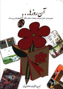 آن روزها... فارسی(مجموعه ای شامل شعرها و صفحات خاطره انگیز کتابهای فارسی دبستان)
