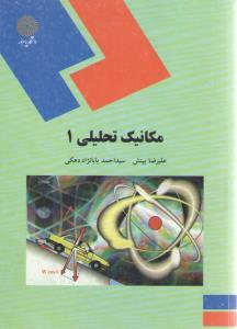 مکانیک تحلیلی1