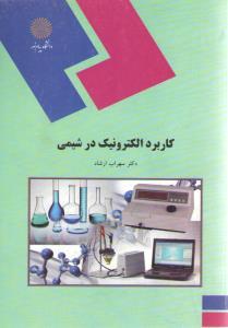 کاربرد الکترونیک در شیمی