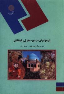 تاریخ ایران در دوره مغول و ایلخانان