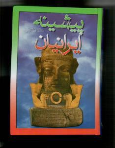 پیشینه ایرانیان 2جلدی
