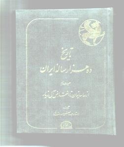 تاریخ ده هزار ساله ایران 4جلدی