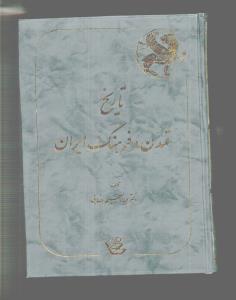 تاریخ تمدن و فرهنگ ایران
