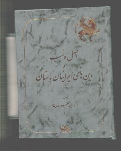 اصل و نسب دین های ایرانیان باستان