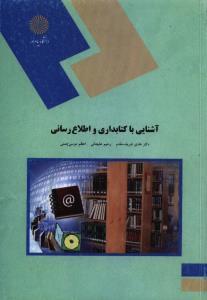 آشنایی با کتابداری و اطلاع رسانی