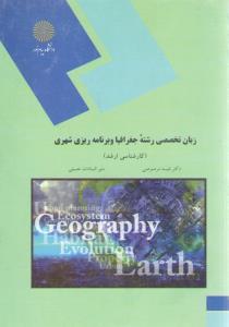 زبان تخصصی رشته جغرافیاو برنامه ریزی شهری