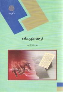 ترجمه متون ساده