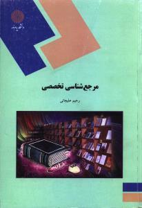 مرجع شناسی تخصصی