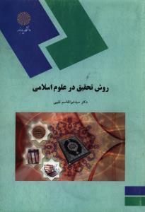روش تحقیق در علوم اسلامی