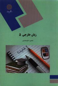 زبان خارجی 5