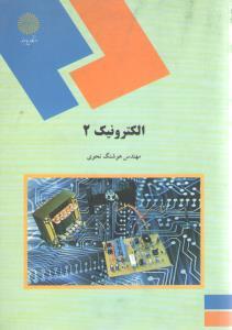 الکترونیک 2