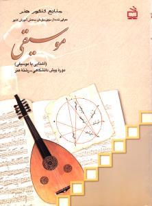 آشنایی با موسیقی دروره پیش دانشگاهی(منابع کنکور هنر)