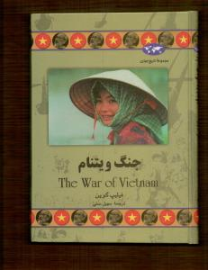 جنگ ویتنام (مجموعه تاریخ جهان48)