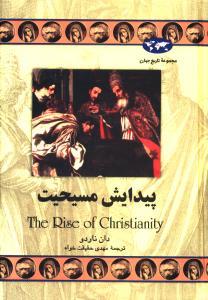 پیدایش مسیحیت (مجموعه تاریخ جهان49)