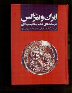 ایران وبیزانس (در سده های ششم و هفتم میلادی)