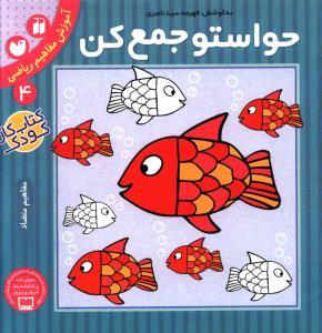 حواستو جمع کن جلد 4 آموزش مفاهیم ریاضی (مفاهیم متضاد)